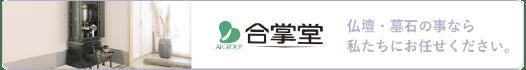 合掌堂 ロゴ