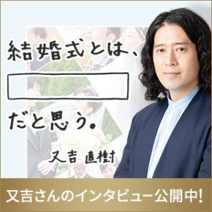 ピース又吉さんコラボCM